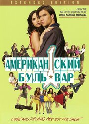Американская аллея (2008)