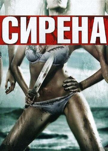 Фильм Сирена