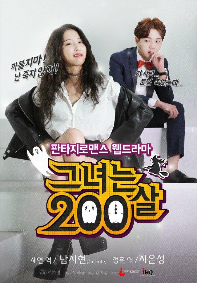 957388 - Ей 200 лет ✦ 2015 ✦ Корея Южная