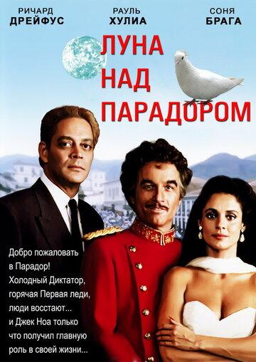 Луна над Парадором (1988)