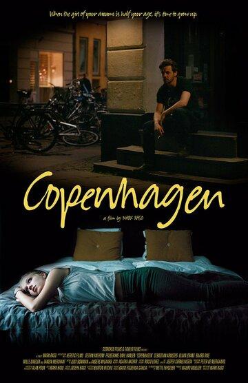 Копенгаген (Copenhagen)