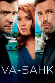 Смотреть Va-банк (2013) в HD качестве 720p