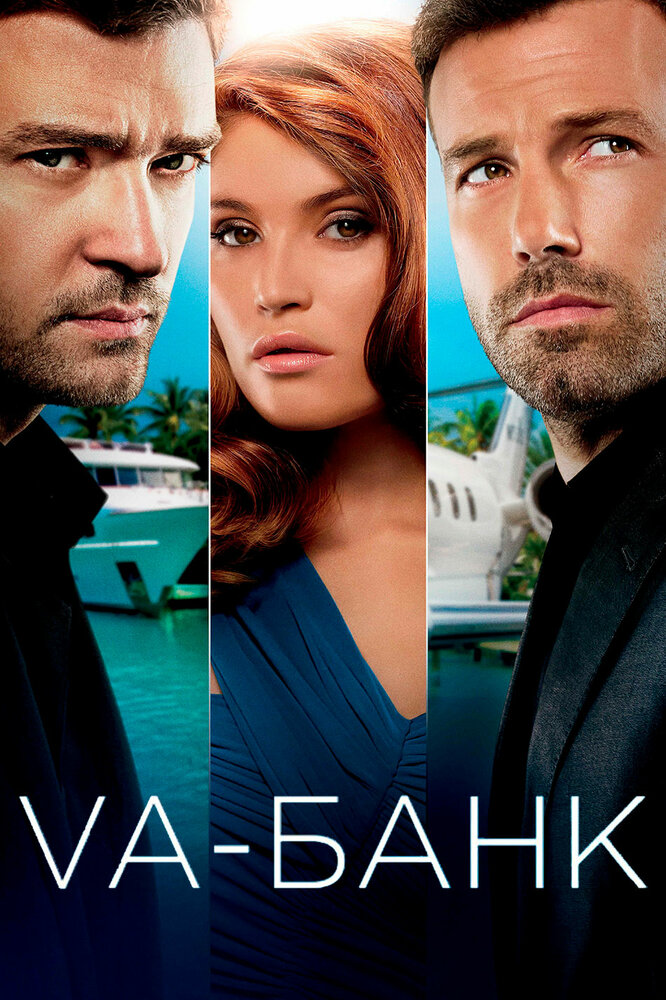 Va-банк (2013) - смотреть онлайн