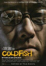 Смотреть онлайн Холодная рыба