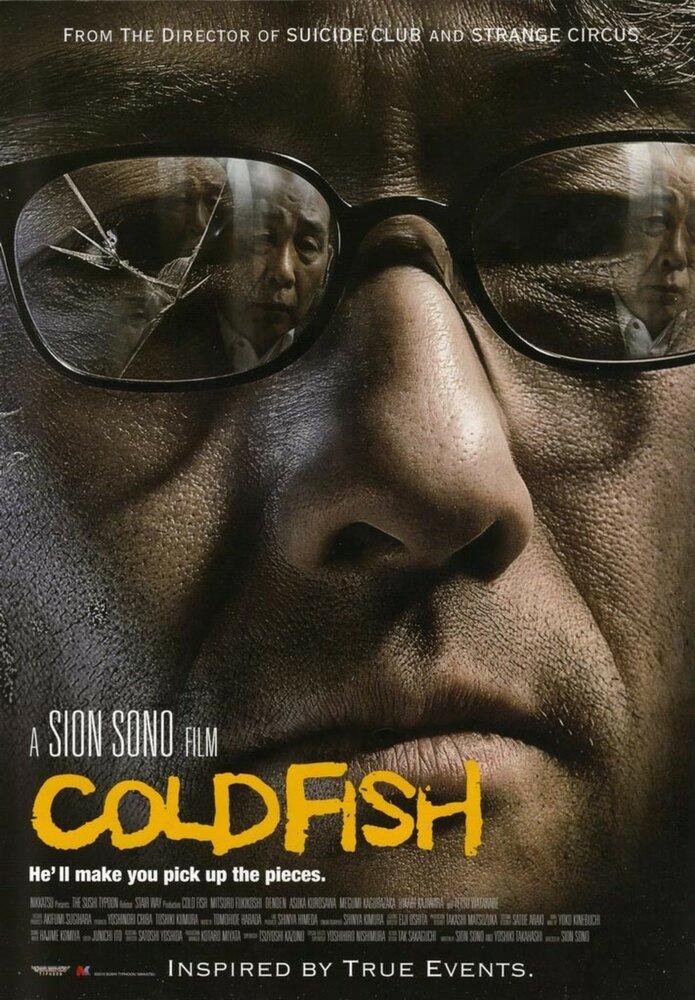 Холодная рыба (2011) смотреть онлайн HD720p в хорошем качестве бесплатно