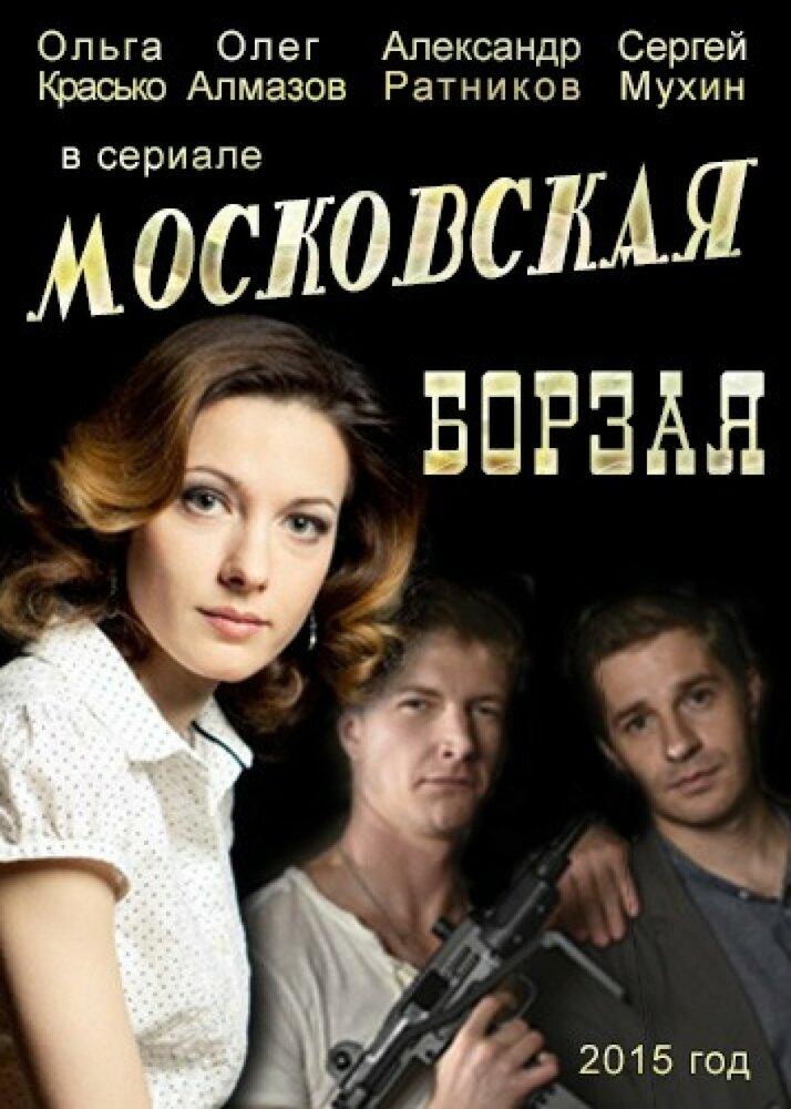 московская борзая фото