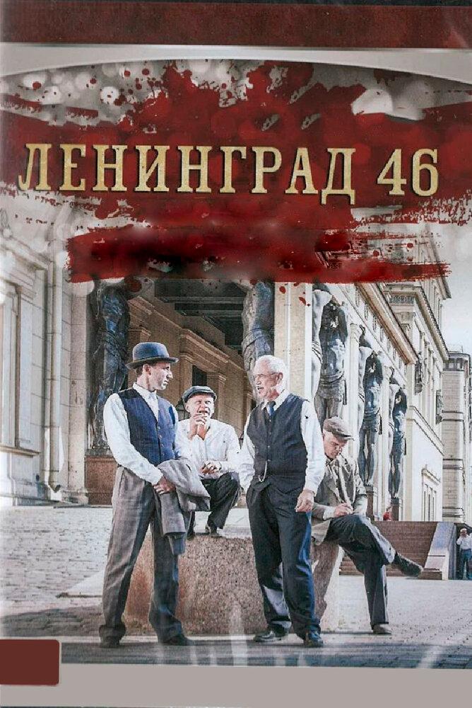 Кадры из фильма «Ленинград 46» / 2014 - 2015