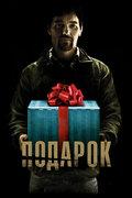 Подарок (The Gift)
