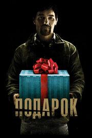 Смотреть Подарок (2015) в HD качестве 720p