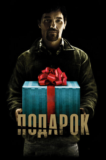 Подарок (2015) полный фильм онлайн