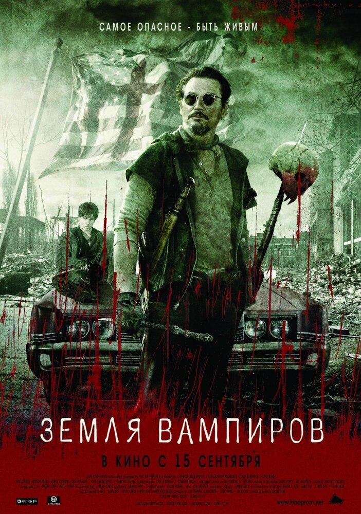 Земля вампиров (2010) - смотреть онлайн
