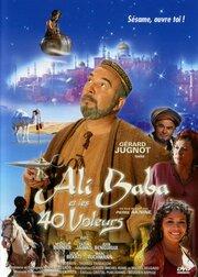 Смотреть онлайн Али-Баба и 40 разбойников