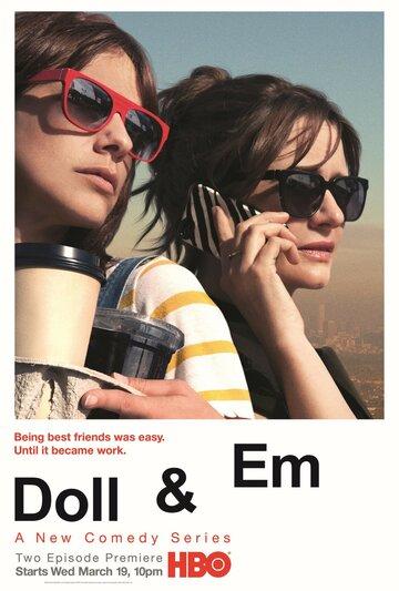 Долл и Эм