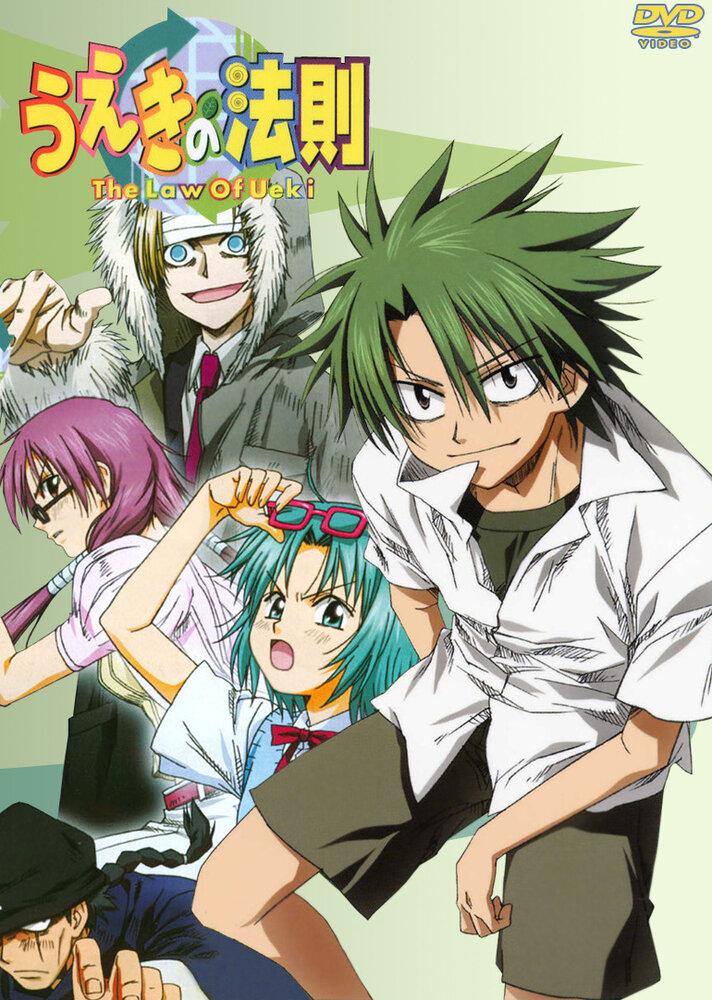 Закон Уэки / Ueki no h?soku (2005)