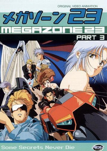Мегазона 23 II