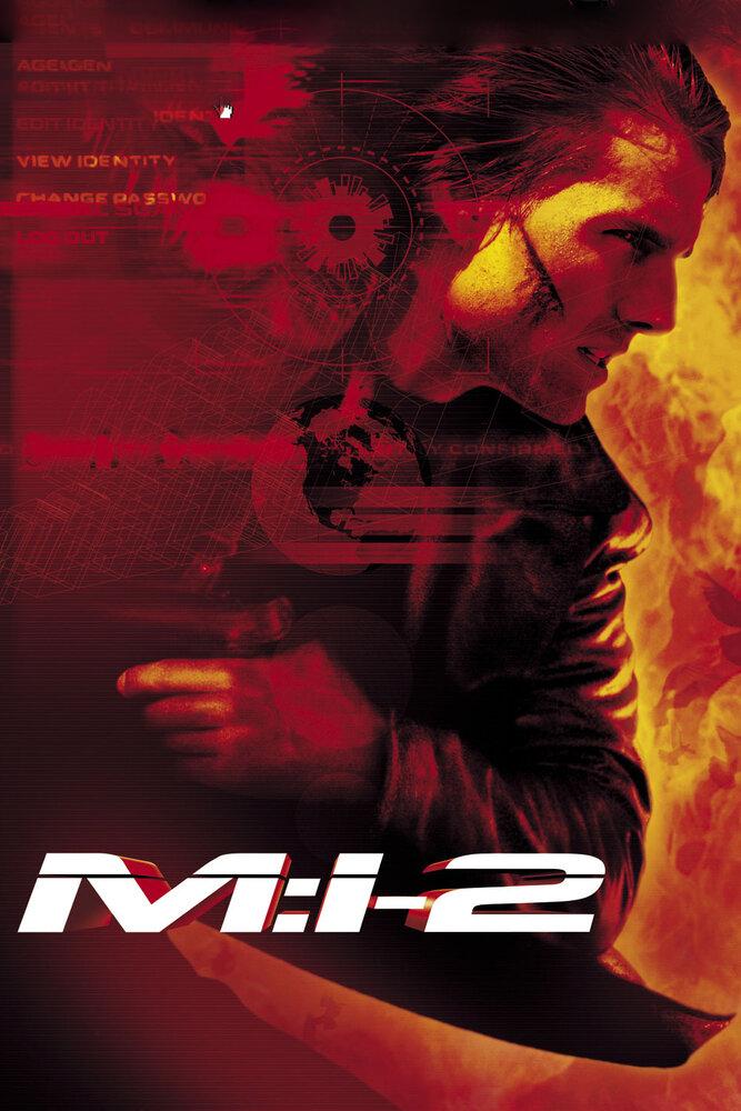 Миссия: невыполнима 2 (2000) - смотреть онлайн