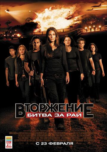 Вторжение: Битва за рай (2010)
