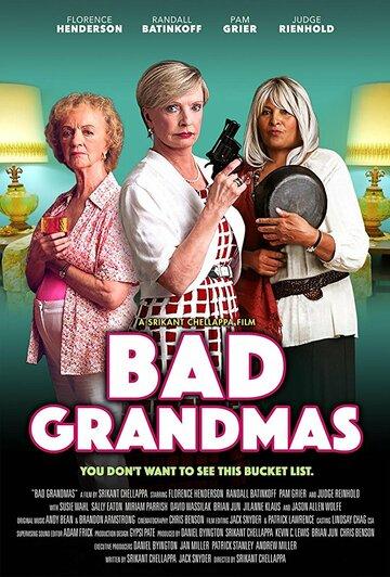Плохие бабульки / Bad Grandmas. 2017г.