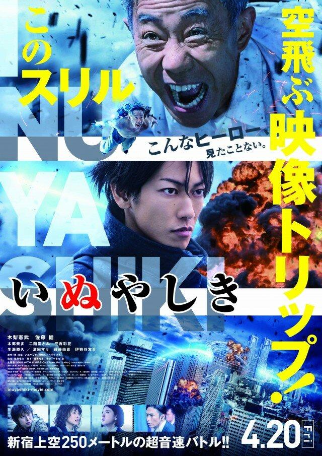 Фильмы Инуясики смотреть онлайн