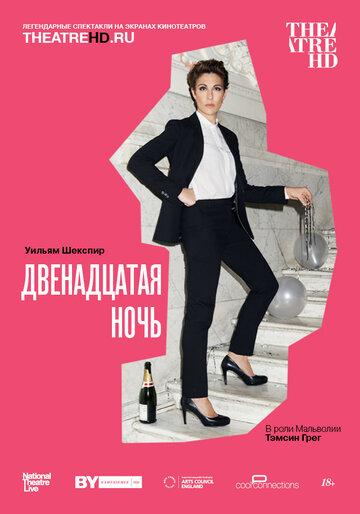 фильм TheatreHD: NT: Двенадцатая ночь