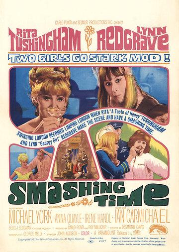 Разрушение времени (1967)