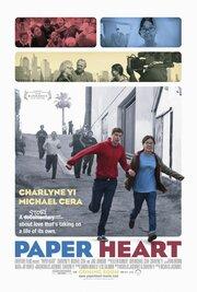 Бумажное сердце (2009)