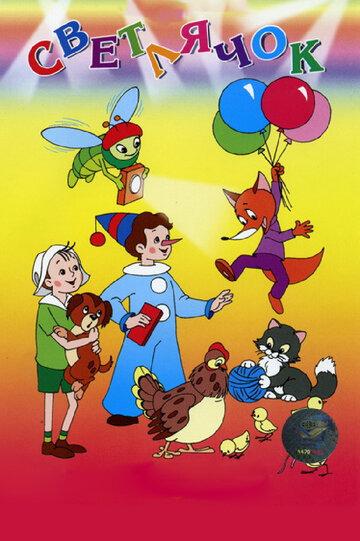 Светлячок: Детский юмористический киножурнал №1 (1960)