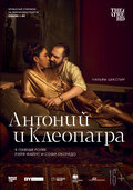 NTL: Антоний и Клеопатра (Antony & Cleopatra)