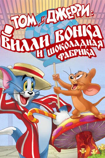 Том и Джерри: Вилли Вонка и Шоколадная фабрика / Tom and Jerry: Willy Wonka and the Chocolate Factory. 2017г.