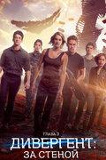 ���������, ����� 3: �� ������ (The Divergent Series: Allegiant)