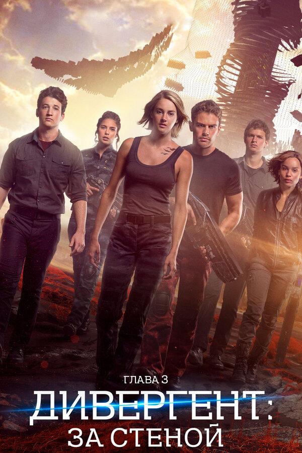 Отзывы к фильму – Дивергент, глава 3: За стеной (2016)