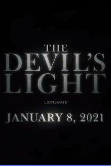 Зловещий свет (2021)