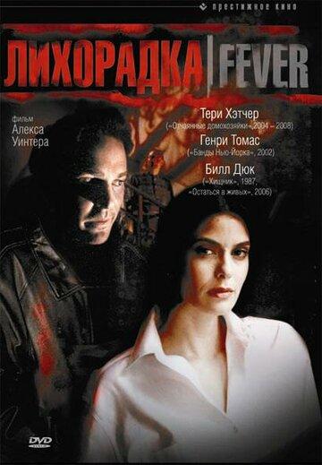 Лихорадка (1999)
