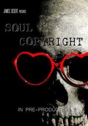 Авторское право на душу
