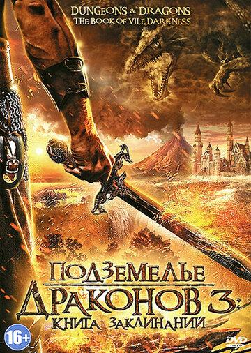Подземелье драконов 3: Книга заклинаний