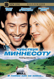 Чувствуя Миннесоту (1996)