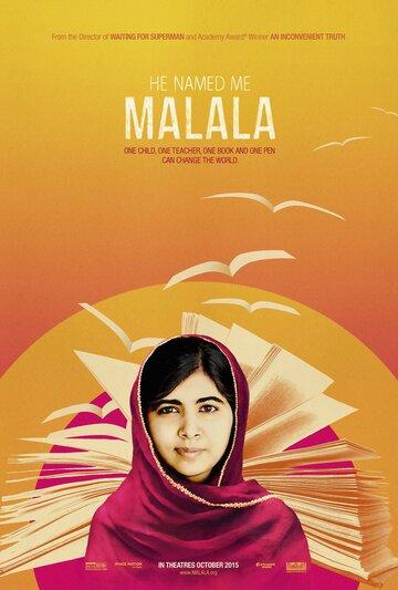 Он назвал меня Малала (2015) полный фильм онлайн