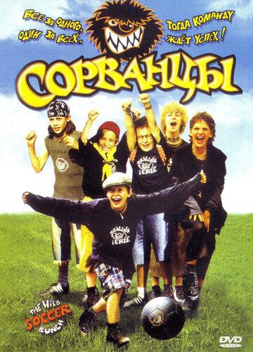 Сорванцы (2003)