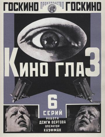 Киноглаз (1924) полный фильм