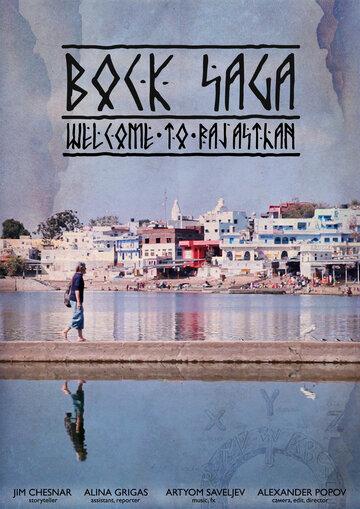 Bock Saga – Добро пожаловать в Раджастхан