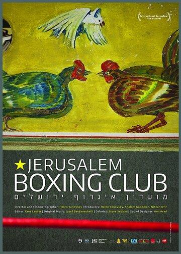 Иерусалимский боксерский клуб (2015) полный фильм