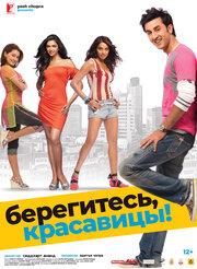 Берегитесь, красавицы (2008)