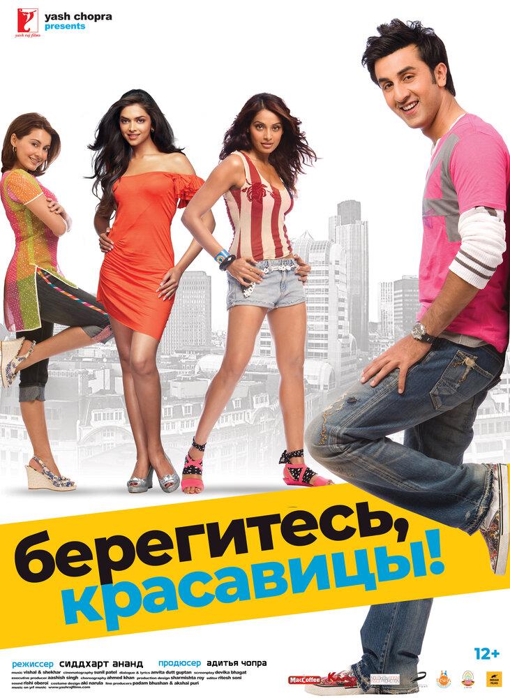 Берегитесь, красавицы (2008) - смотреть онлайн