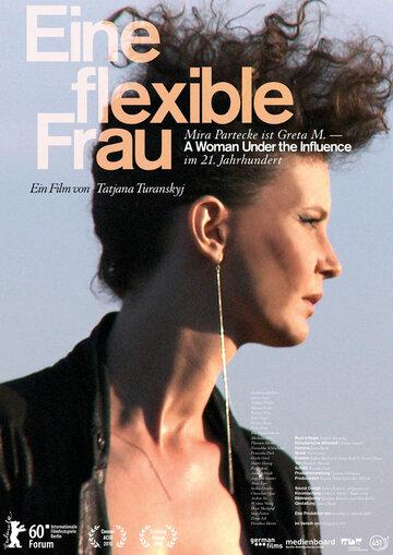 Гибкая женщина (Eine flexible Frau)