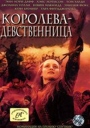 Королева-девственница (2005)