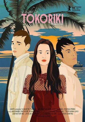 Ночь в 'Tokoriki' (2016) полный фильм онлайн