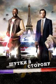 Смотреть Шутки в сторону (2013) в HD качестве 720p