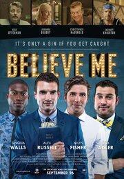 Верь мне (2014)