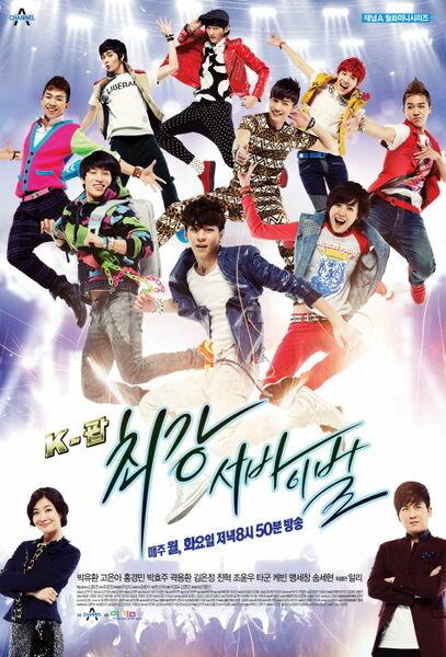 686566 - Кей-поп: последнее прослушивание ✦ 2012 ✦ Корея Южная
