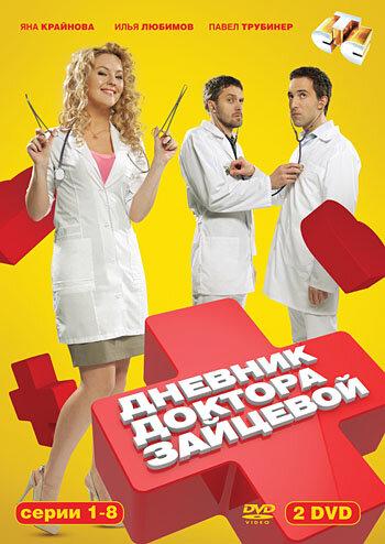 Дневник доктора Зайцевой 2012